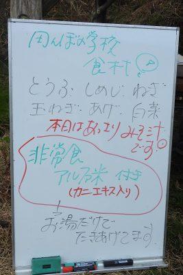田んぼ200119(11)