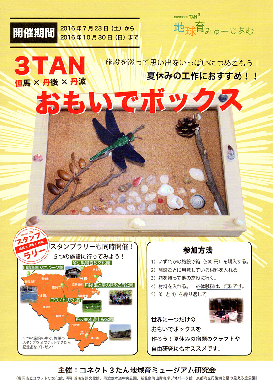 3tanbox