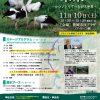 コウノトリ市民研究所20周年記念講演会