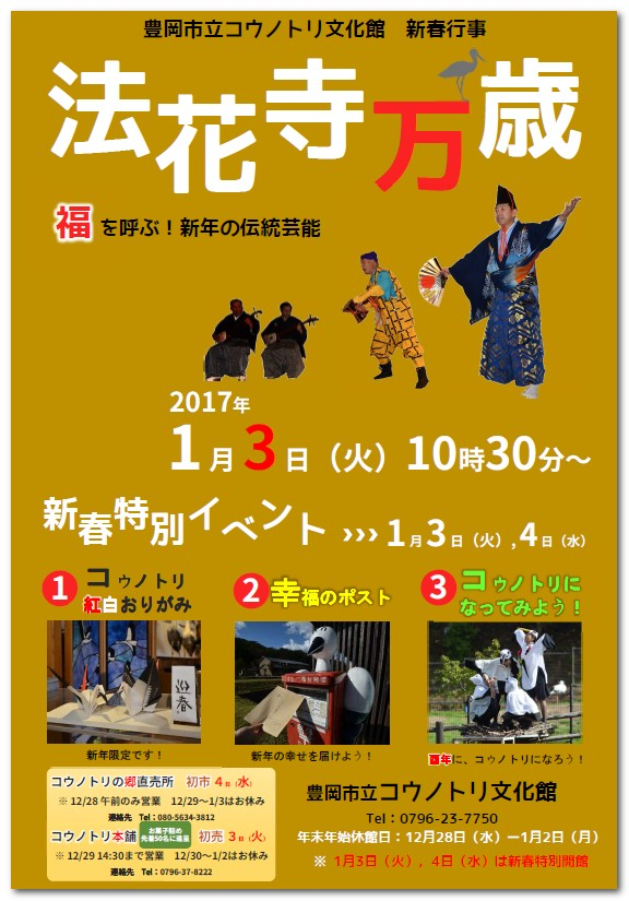 hokkejimanzai2017
