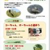 「春のコウノトリ感謝祭」開催のお知らせ