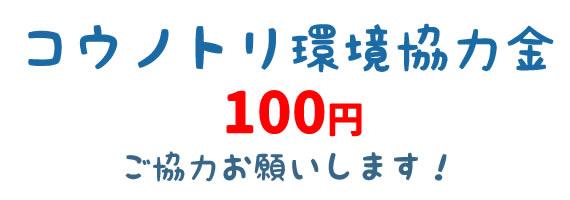 コウノトリ環境協力金100円ご協力お願いします!