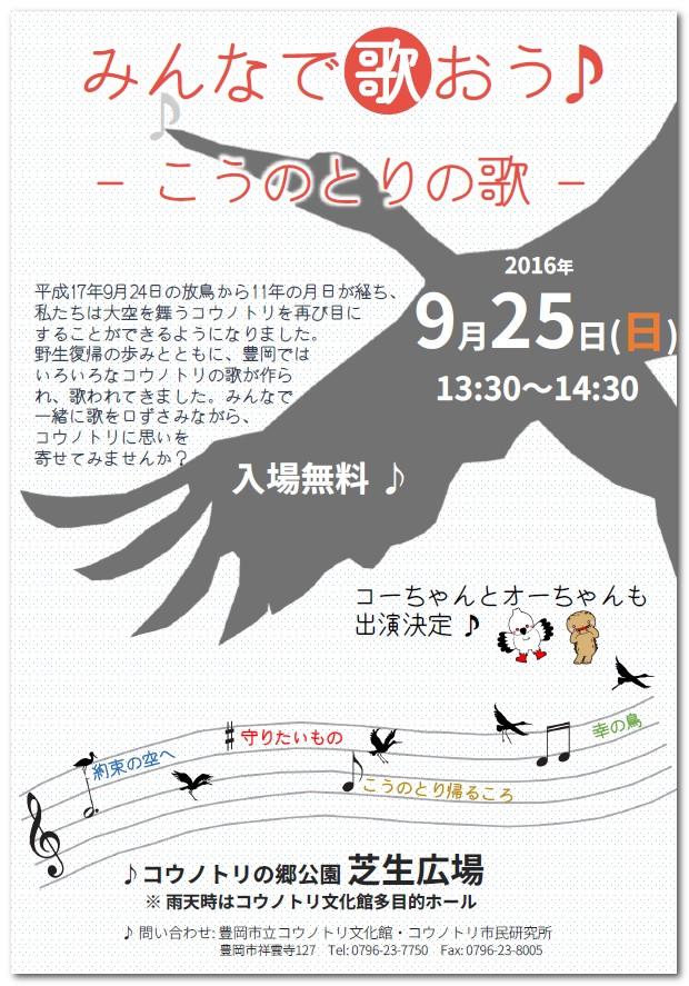 sing-stork-songs160910