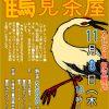 「鶴見茶屋」開催のお知らせ